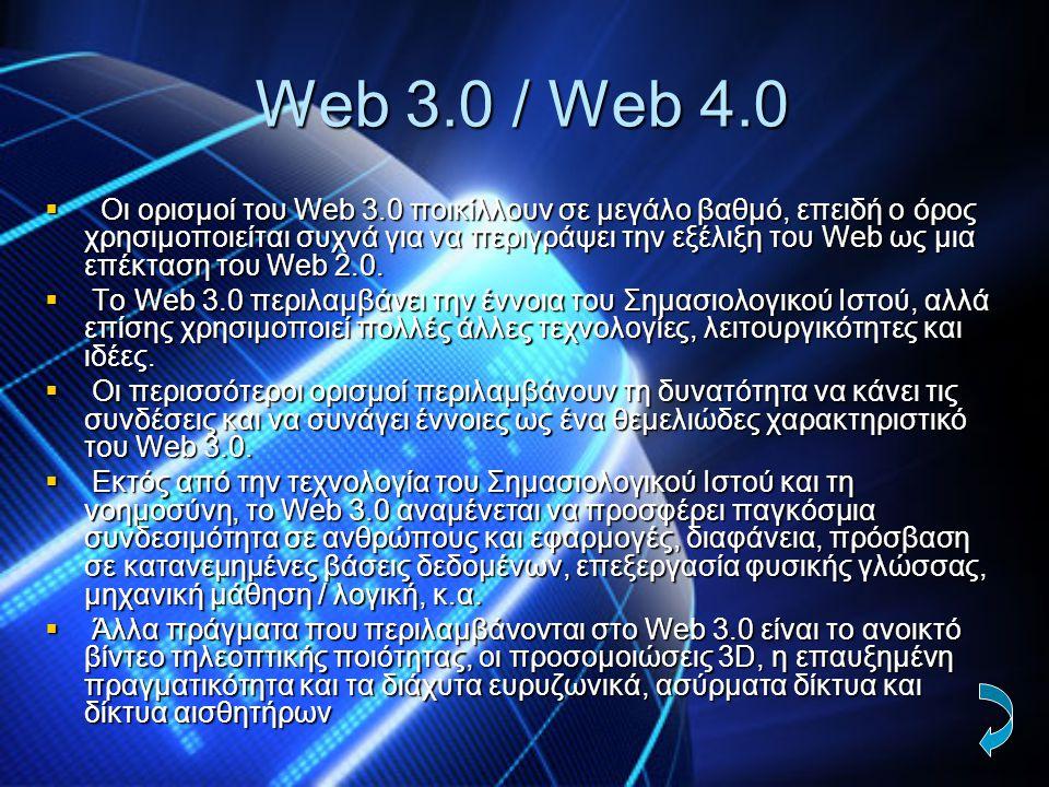 Web 3.0 / Web 4.0  Οι ορισμοί του Web 3.0 ποικίλλουν σε μεγάλο βαθμό, επειδή ο όρος χρησιμοποιείται συχνά για να περιγράψει την εξέλιξη του Web ως μι