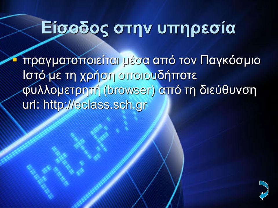 Είσοδος στην υπηρεσία  πραγματοποιείται μέσα από τον Παγκόσμιο Ιστό με τη χρήση οποιουδήποτε φυλλομετρητή (browser) από τη διεύθυνση url: http://ecla