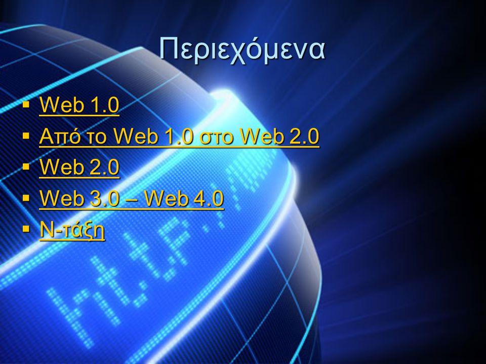 Είσοδος στην υπηρεσία  πραγματοποιείται μέσα από τον Παγκόσμιο Ιστό με τη χρήση οποιουδήποτε φυλλομετρητή (browser) από τη διεύθυνση url: http://eclass.sch.gr