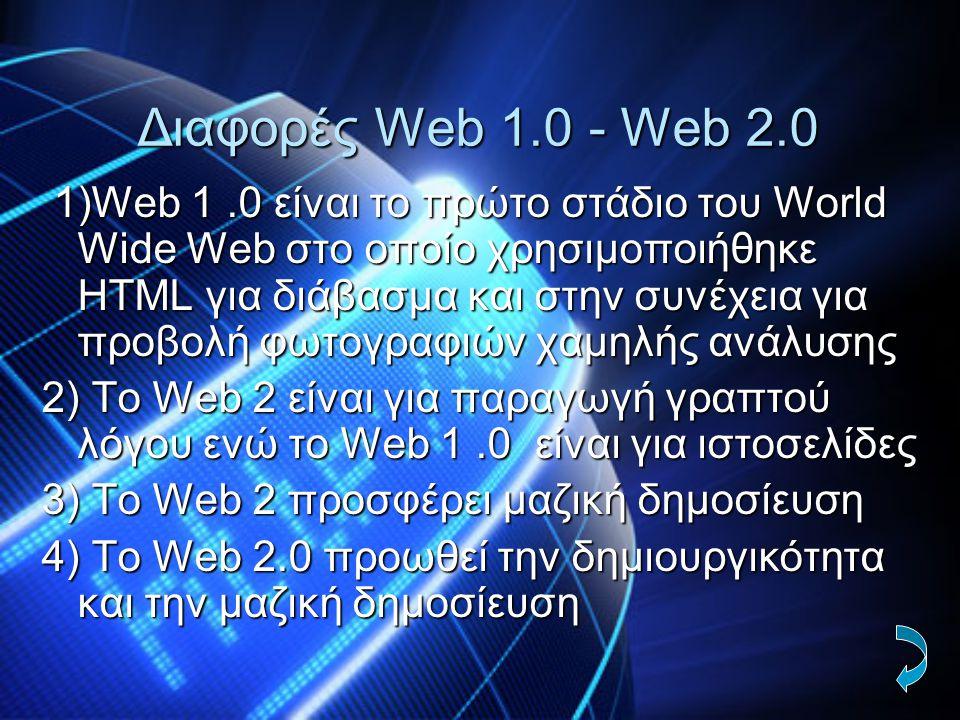 Διαφορές Web 1.0 - Web 2.0 Διαφορές Web 1.0 - Web 2.0 1)Web 1.0 είναι το πρώτο στάδιο του World Wide Web στο οποίο χρησιμοποιήθηκε HTML για διάβασμα κ