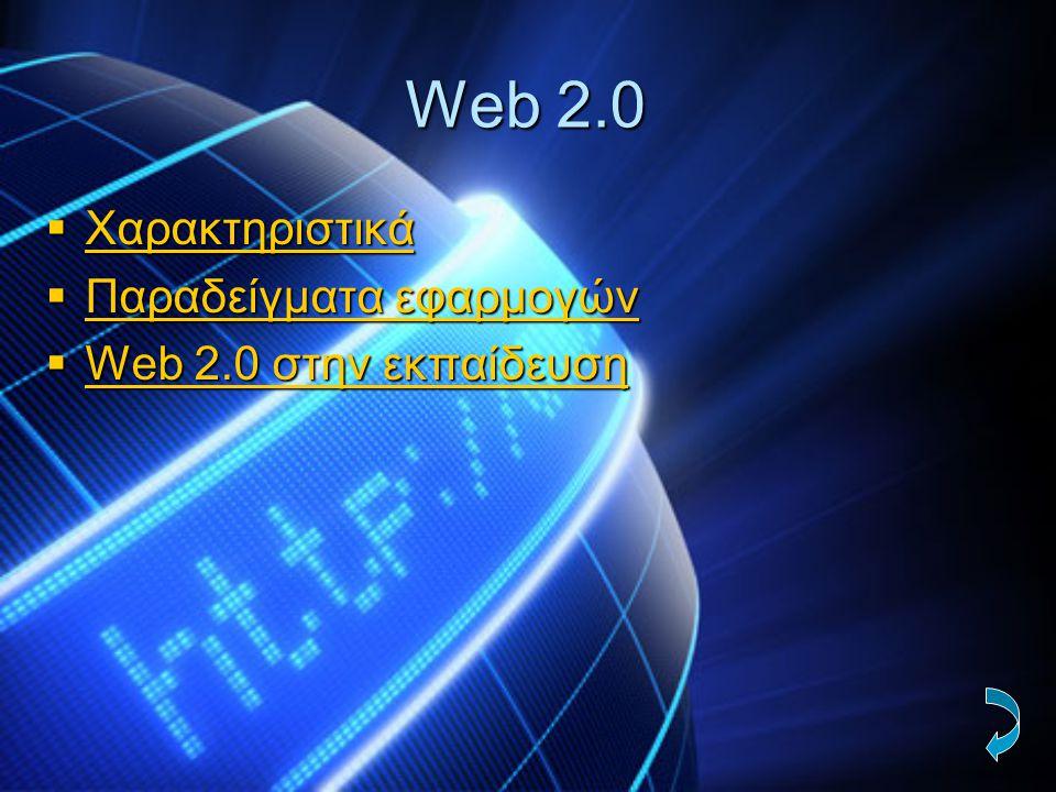 Web 2.0  Χαρακτηριστικά Χαρακτηριστικά  Παραδείγματα εφαρμογών Παραδείγματα εφαρμογών Παραδείγματα εφαρμογών  Web 2.0 στην εκπαίδευση Web 2.0 στην