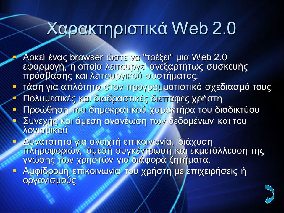 Χαρακτηριστικά Web 2.0  Αρκεί ένας browser ώστε να