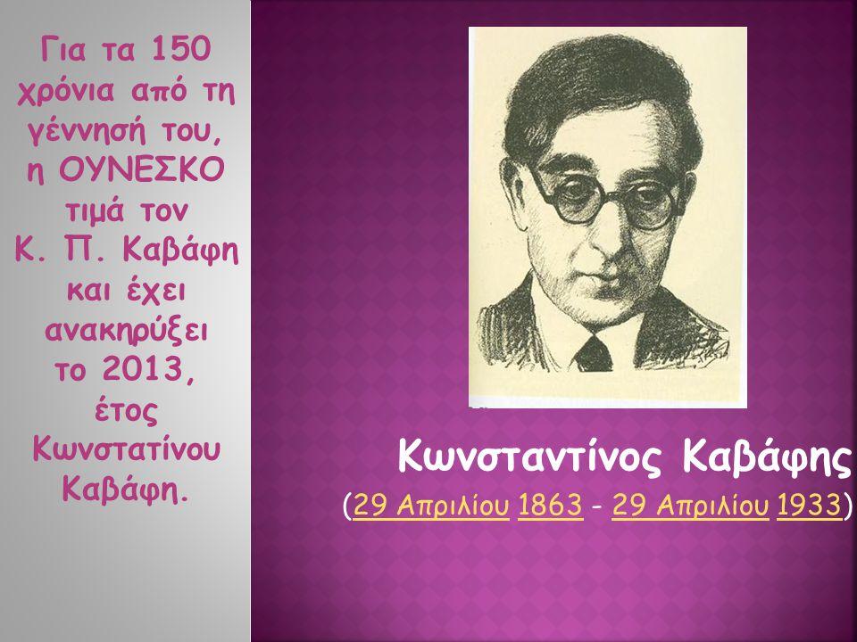 Κωνσταντίνος Καβάφης (29 Απριλίου 1863 - 29 Απριλίου 1933)29 Απριλίου186329 Απριλίου1933 Για τα 150 χρόνια από τη γέννησή του, η ΟΥΝΕΣΚΟ τιμά τον Κ.