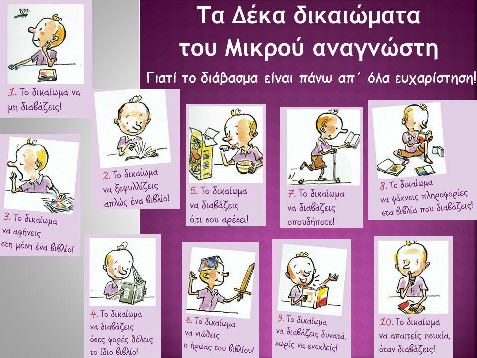 Τα Δέκα δικαιώματα του Μικρού αναγνώστη Γιατί το διάβασμα είναι πάνω απ΄ όλα ευχαρίστηση!