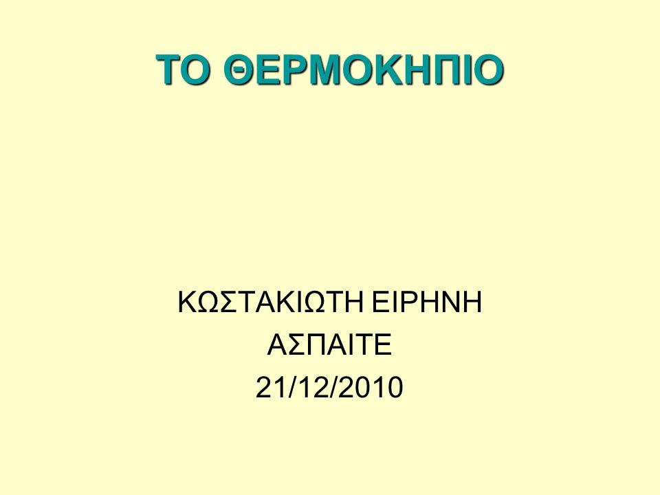 ΤΟ ΘΕΡΜΟΚΗΠΙΟ ΚΩΣΤΑΚΙΩΤΗ ΕΙΡΗΝΗ ΑΣΠΑΙΤΕ 21/12/2010
