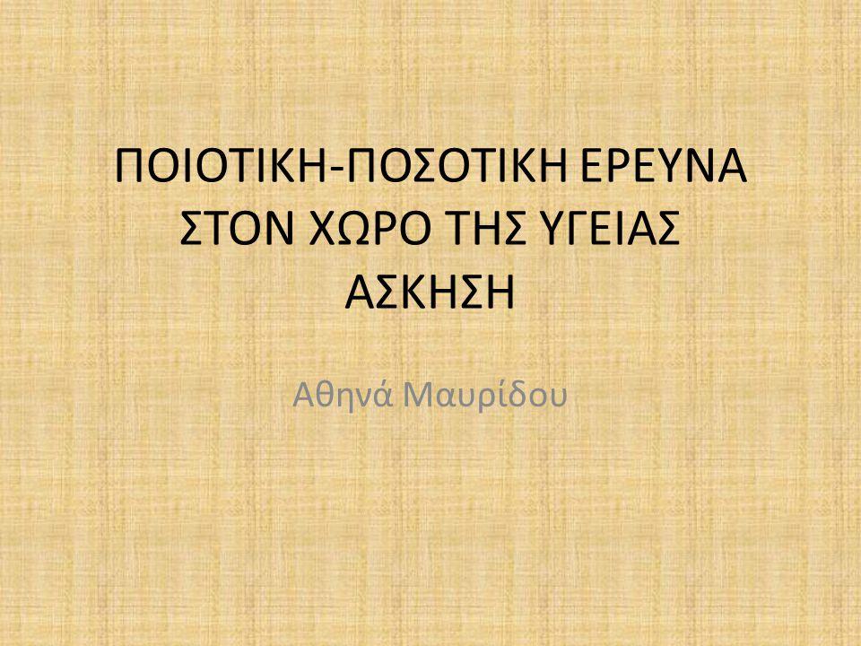 ΠΟΙΟΤΙΚΗ-ΠΟΣΟΤΙΚΗ ΕΡΕΥΝΑ ΣΤΟΝ ΧΩΡΟ ΤΗΣ ΥΓΕΙΑΣ ΑΣΚΗΣΗ Αθηνά Μαυρίδου