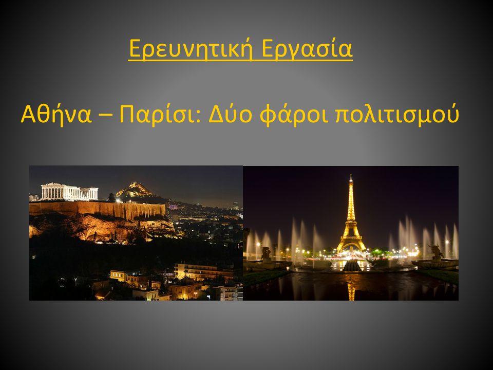 Ερευνητική Εργασία Αθήνα – Παρίσι: Δύο φάροι πολιτισμού