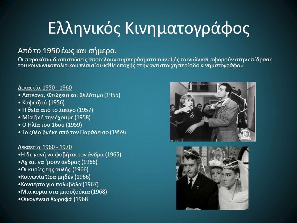 Ελληνικός Κινηματογράφος Από το 1950 έως και σήμερα.