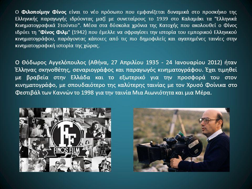 Ο Φιλοποίμην Φίνος είναι το νέο πρόσωπο που εμφανίζεται δυναμικά στο προσκήνιο της Ελληνικής παραγωγής ιδρύοντας μαζί με συνεταίρους το 1939 στο Καλαμάκι τα Ελληνικά Κινηματογραφικά Στούντιο .