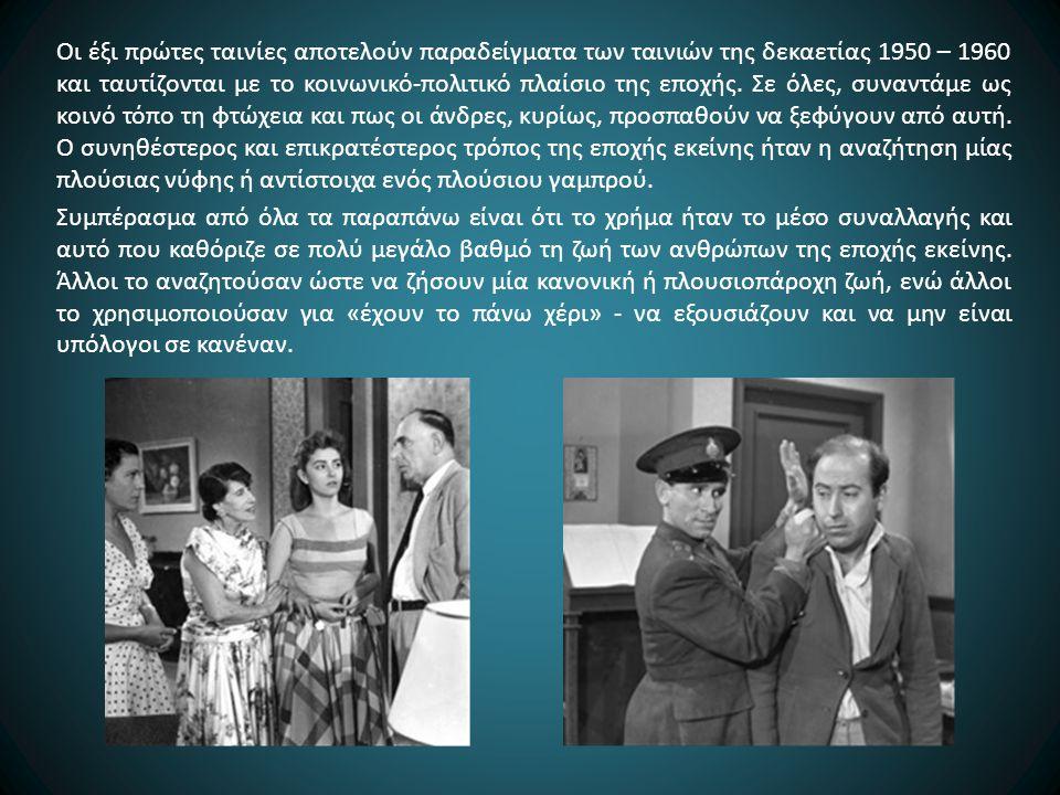Oι έξι πρώτες ταινίες αποτελούν παραδείγματα των ταινιών της δεκαετίας 1950 – 1960 και ταυτίζονται με το κοινωνικό-πολιτικό πλαίσιο της εποχής.