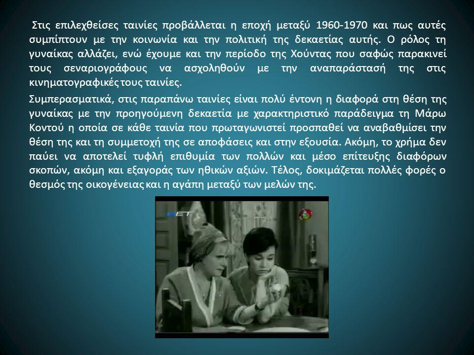 Στις επιλεχθείσες ταινίες προβάλλεται η εποχή μεταξύ 1960-1970 και πως αυτές συμπίπτουν με την κοινωνία και την πολιτική της δεκαετίας αυτής.