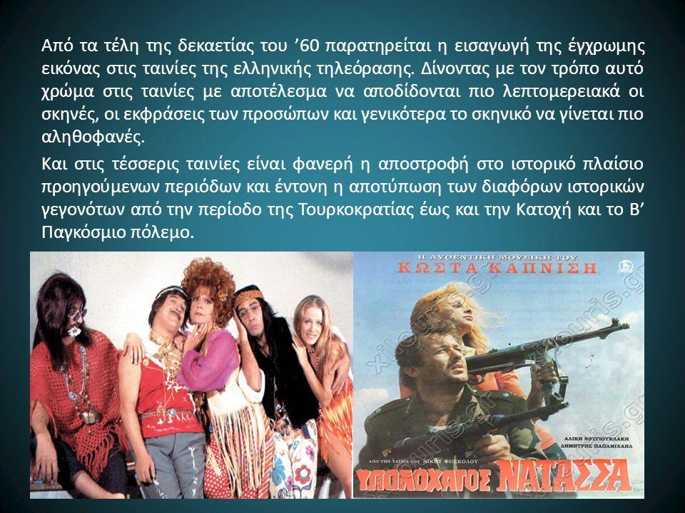 Από τα τέλη της δεκαετίας του '60 παρατηρείται η εισαγωγή της έγχρωμης εικόνας στις ταινίες της ελληνικής τηλεόρασης.
