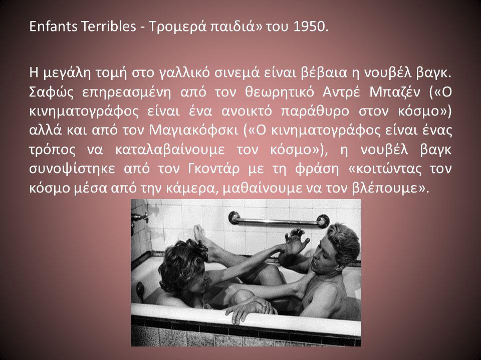 Enfants Terribles - Τρομερά παιδιά» του 1950.