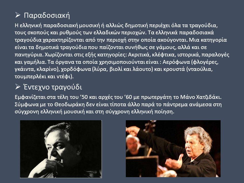  Παραδοσιακή Η ελληνική παραδοσιακή μουσική ή αλλιώς δημοτική περιέχει όλα τα τραγούδια, τους σκοπούς και ρυθμούς των ελλαδικών περιοχών.