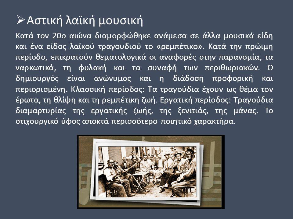  Αστική λαϊκή μουσική Κατά τον 20ο αιώνα διαμορφώθηκε ανάμεσα σε άλλα μουσικά είδη και ένα είδος λαϊκού τραγουδιού το «ρεμπέτικο».