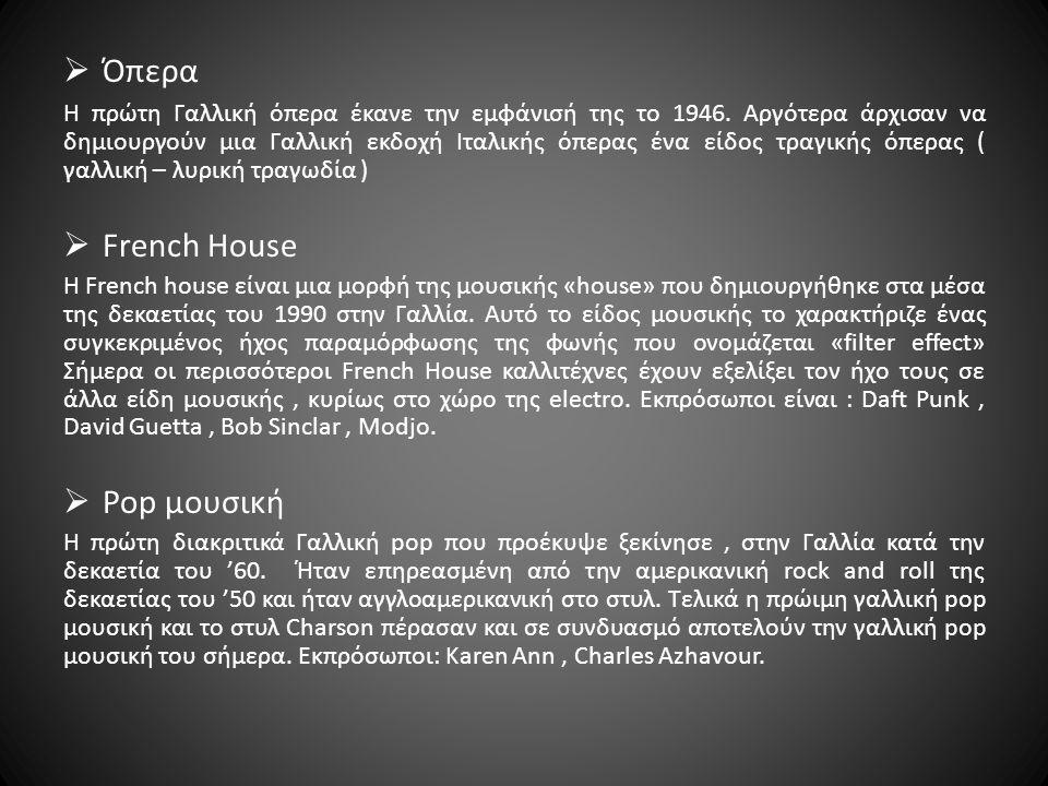 Γαλλικός Κινηματογράφος Ο κινηματογράφος είναι στενά συνδεδεμένος με τη Γαλλία εξ αρχής.