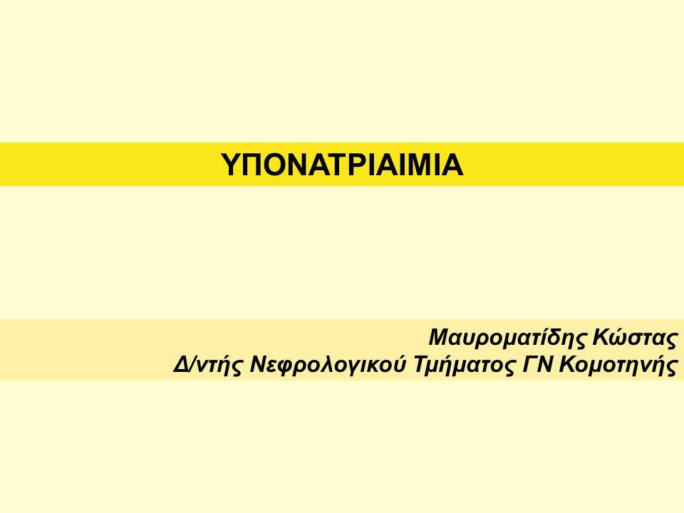 ΥΠΟΝΑΤΡΙΑΙΜΙΑ Μαυροματίδης Κώστας Δ/ντής Νεφρολογικού Τμήματος ΓΝ Κομοτηνής