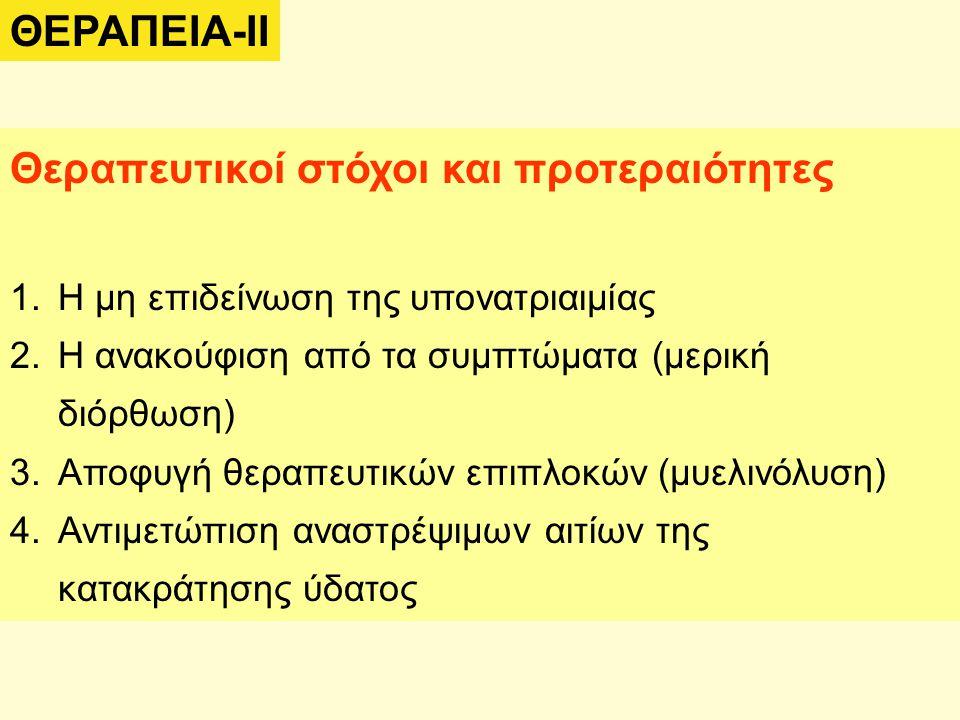 ΘΕΡΑΠΕΙΑ-ΙΙ Θεραπευτικοί στόχοι και προτεραιότητες 1.Η μη επιδείνωση της υπονατριαιμίας 2.Η ανακούφιση από τα συμπτώματα (μερική διόρθωση) 3.Αποφυγή θ