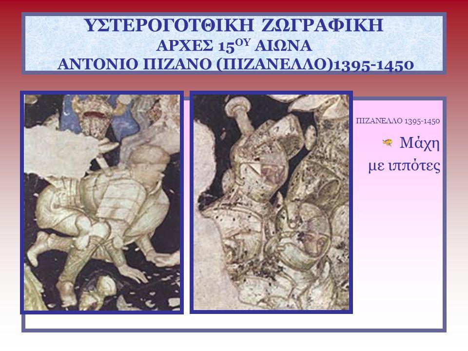 ΥΣΤΕΡΟΓΟΤΘΙΚΗ ΖΩΓΡΑΦΙΚΗ ΑΡΧΕΣ 15 ΟΥ ΑΙΩΝΑ ΑΝΤΟΝΙΟ ΠΙΖΑΝΟ (ΠΙΖΑΝΕΛΛΟ)1395-1450 ΠΙΖΑΝΕΛΛΟ 1395-1450 Μάχη με ιππότες