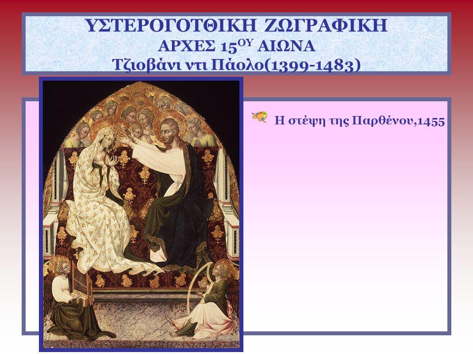 ΥΣΤΕΡΟΓΟΤΘΙΚΗ ΖΩΓΡΑΦΙΚΗ ΑΡΧΕΣ 15 ΟΥ ΑΙΩΝΑ Τζιοβάνι ντι Πάολο(1399-1483) Η στέψη της Παρθένου,1455