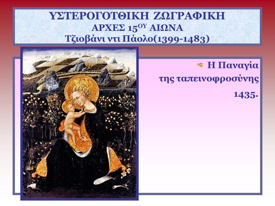 ΥΣΤΕΡΟΓΟΤΘΙΚΗ ΖΩΓΡΑΦΙΚΗ ΑΡΧΕΣ 15 ΟΥ ΑΙΩΝΑ Τζιοβάνι ντι Πάολο(1399-1483) Η Παναγία της ταπεινοφροσύνης 1435.