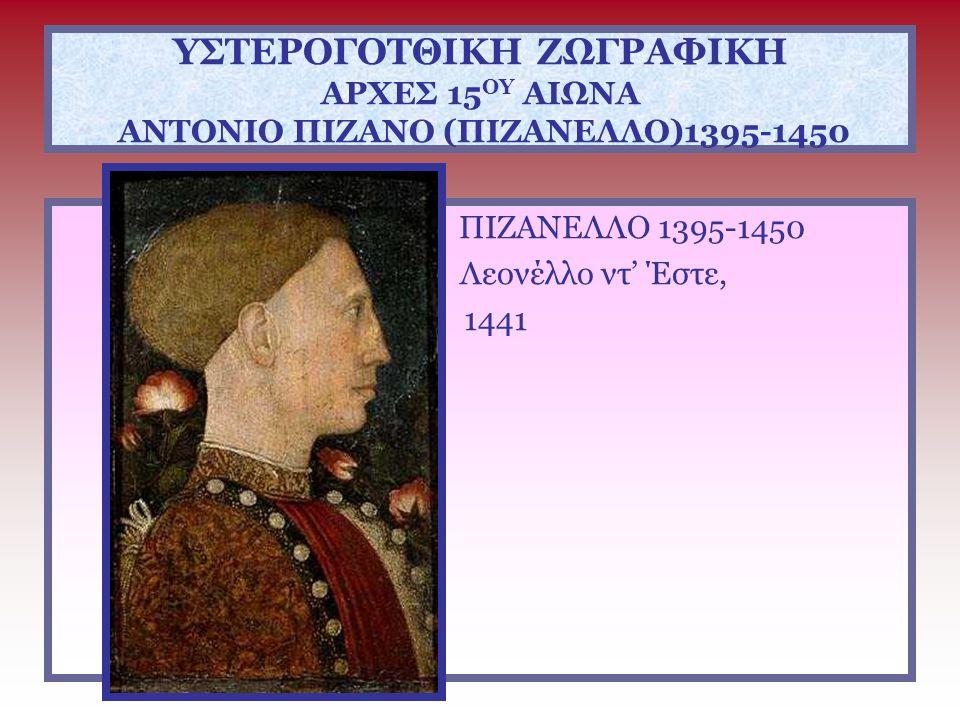 ΥΣΤΕΡΟΓΟΤΘΙΚΗ ΖΩΓΡΑΦΙΚΗ ΑΡΧΕΣ 15 ΟΥ ΑΙΩΝΑ ΑΝΤΟΝΙΟ ΠΙΖΑΝΟ (ΠΙΖΑΝΕΛΛΟ)1395-1450 ΠΙΖΑΝΕΛΛΟ 1395-1450 Λεονέλλο ντ' Έστε, 1441