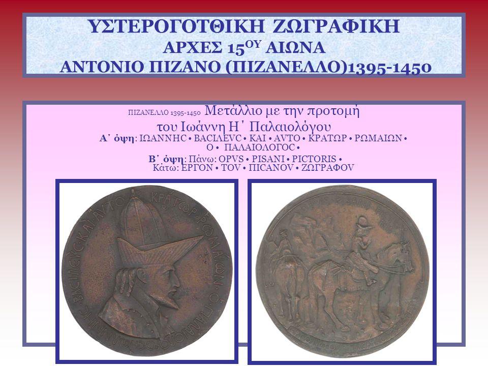 ΥΣΤΕΡΟΓΟΤΘΙΚΗ ΖΩΓΡΑΦΙΚΗ ΑΡΧΕΣ 15 ΟΥ ΑΙΩΝΑ ΑΝΤΟΝΙΟ ΠΙΖΑΝΟ (ΠΙΖΑΝΕΛΛΟ)1395-1450 ΠΙΖΑΝΕΛΛΟ 1395-1450 Μετάλλιο με την προτομή του Ιωάννη Η΄ Παλαιολόγου Α΄