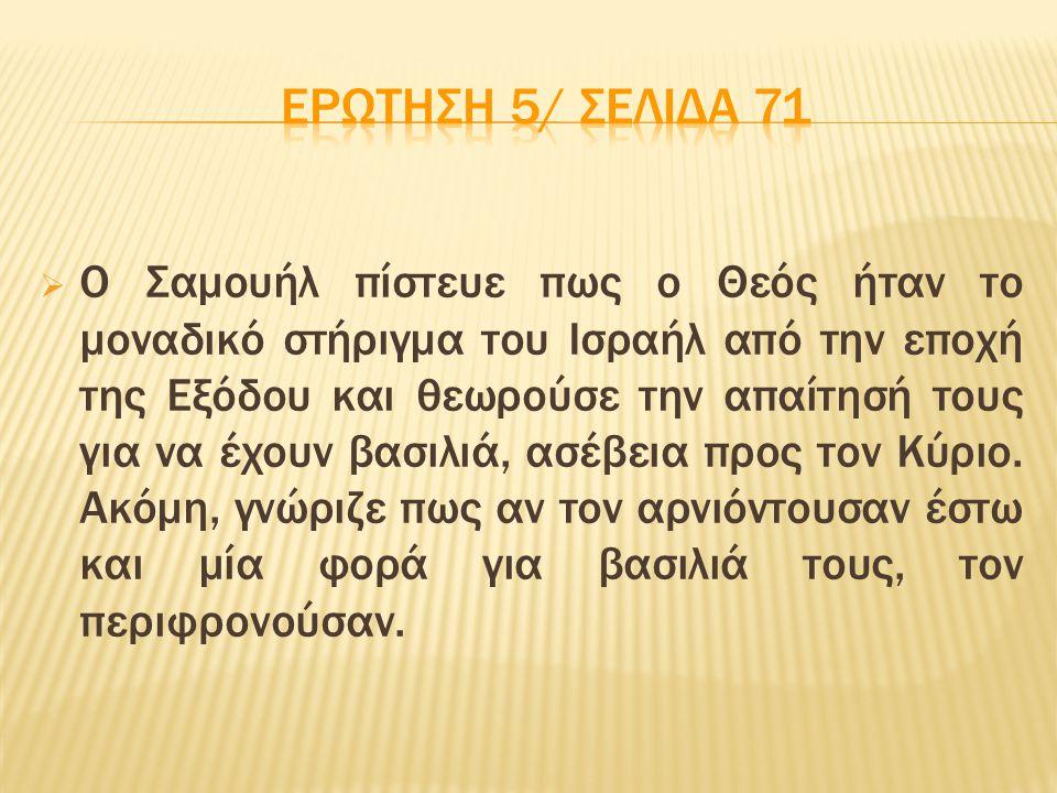  Ο Σαμουήλ πίστευε πως ο Θεός ήταν το μοναδικό στήριγμα του Ισραήλ από την εποχή της Εξόδου και θεωρούσε την απαίτησή τους για να έχουν βασιλιά, ασέβ
