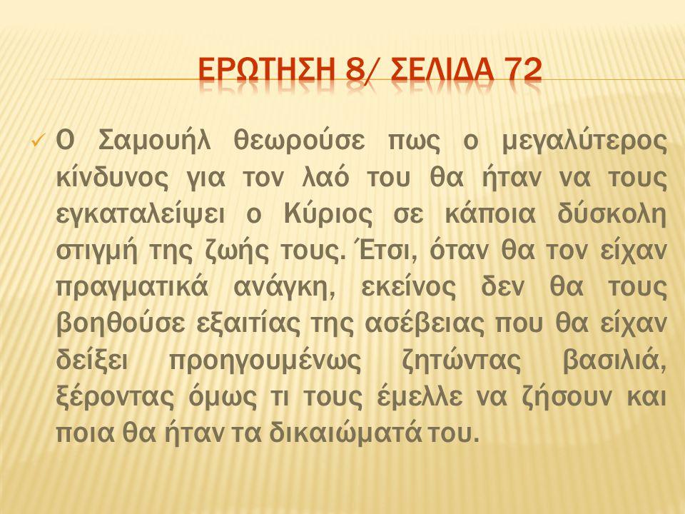  Οι Ισραηλίτες ζούσαν ανάμεσα σε λαούς που είχαν βασιλείς και για πολλούς μάλιστα θεωρούνταν θεοί.