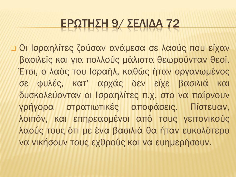  Οι Ισραηλίτες ζούσαν ανάμεσα σε λαούς που είχαν βασιλείς και για πολλούς μάλιστα θεωρούνταν θεοί. Έτσι, ο λαός του Ισραήλ, καθώς ήταν οργανωμένος σε