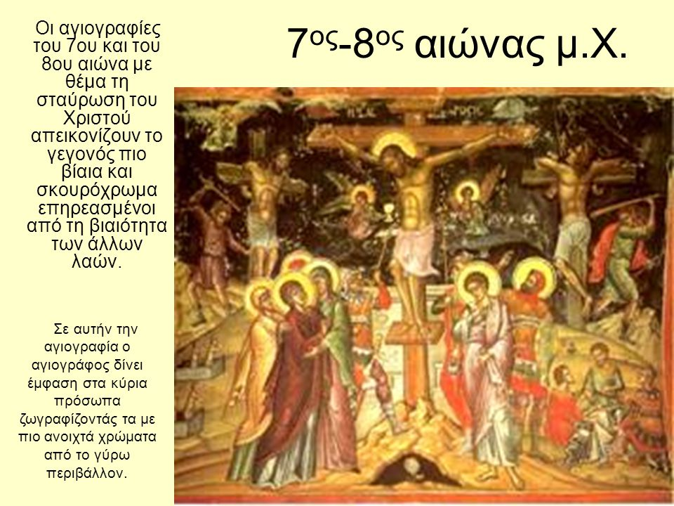 7 ος -8 ος αιώνας μ.Χ. Οι αγιογραφίες του 7ου και του 8ου αιώνα με θέμα τη σταύρωση του Χριστού απεικονίζουν το γεγονός πιο βίαια και σκουρόχρωμα επηρ