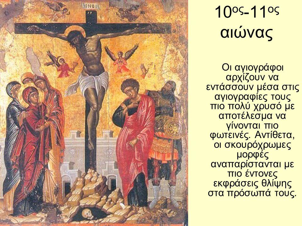10 ος -11 ος αιώνας Οι αγιογράφοι αρχίζουν να εντάσσουν μέσα στις αγιογραφίες τους πιο πολύ χρυσό με αποτέλεσμα να γίνονται πιο φωτεινές. Αντίθετα, οι