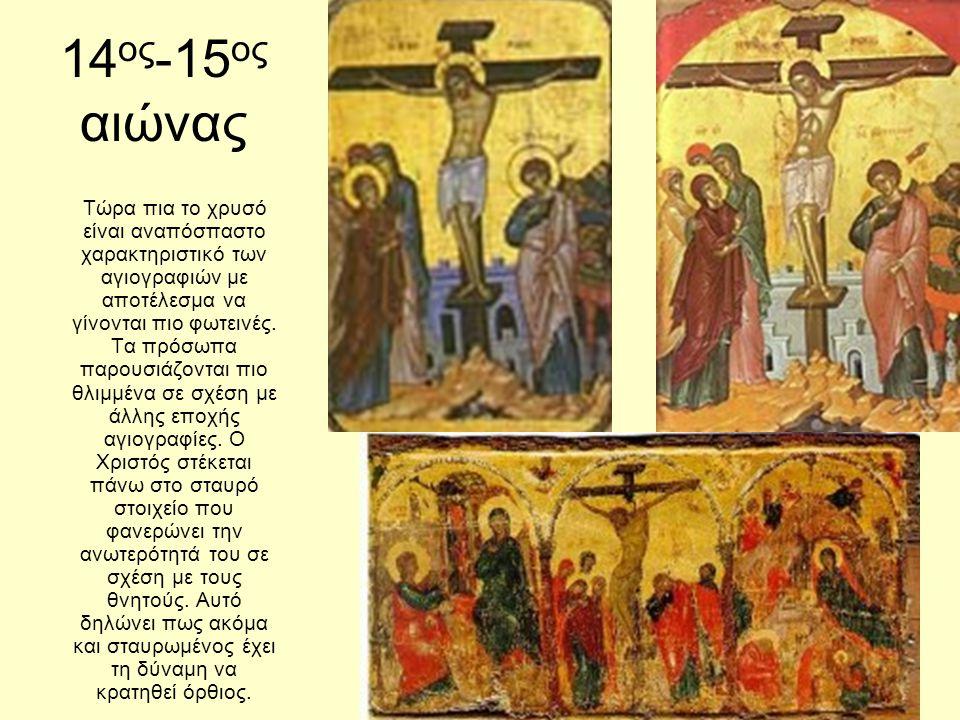 14 ος -15 ος αιώνας Τώρα πια το χρυσό είναι αναπόσπαστο χαρακτηριστικό των αγιογραφιών με αποτέλεσμα να γίνονται πιο φωτεινές. Τα πρόσωπα παρουσιάζοντ