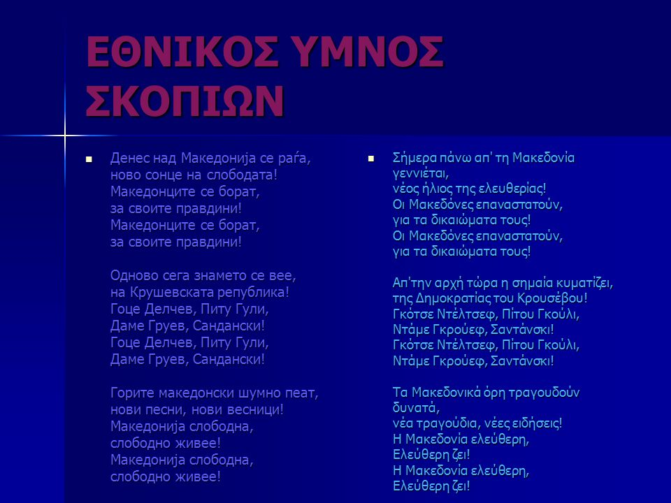 ΕΘΝΙΚΟΣ ΥΜΝΟΣ ΣΚΟΠΙΩΝ Денес над Македонија се раѓа, ново сонце на слободата! Македонците се борат, за своите правдини! Македонците се борат, за своите