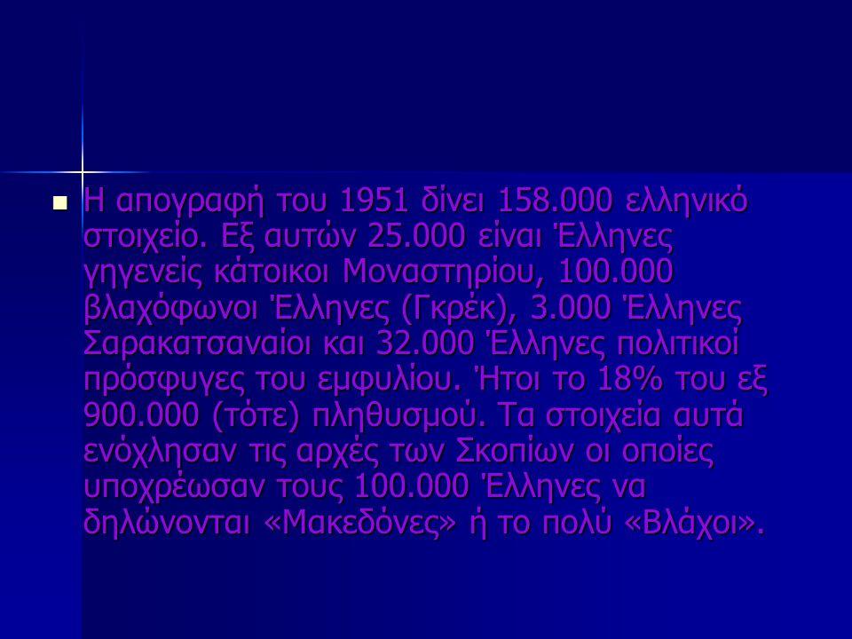 Η απογραφή του 1951 δίνει 158.000 ελληνικό στοιχείο. Εξ αυτών 25.000 είναι Έλληνες γηγενείς κάτοικοι Μοναστηρίου, 100.000 βλαχόφωνοι Έλληνες (Γκρέκ),