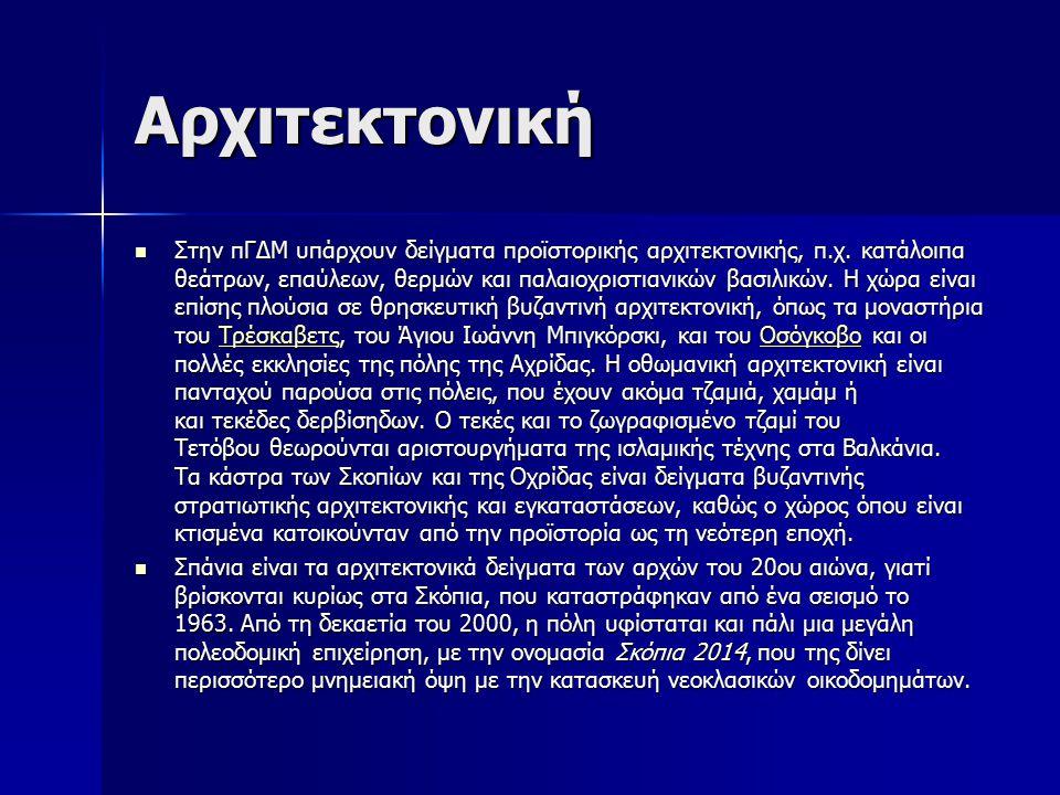 Αρχιτεκτονική Στην πΓΔΜ υπάρχουν δείγματα προϊστορικής αρχιτεκτονικής, π.χ. κατάλοιπα θεάτρων, επαύλεων, θερμών και παλαιοχριστιανικών βασιλικών. Η χώ