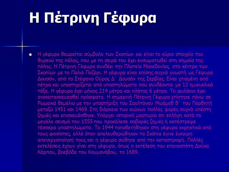 H Πέτρινη Γέφυρα Η γέφυρα θεωρείται σύμβολο των Σκοπίων και είναι το κύριο στοιχείο του θυρεού της πόλης, που με τη σειρά του έχει ενσωματωθεί στη σημαία της πόλης.