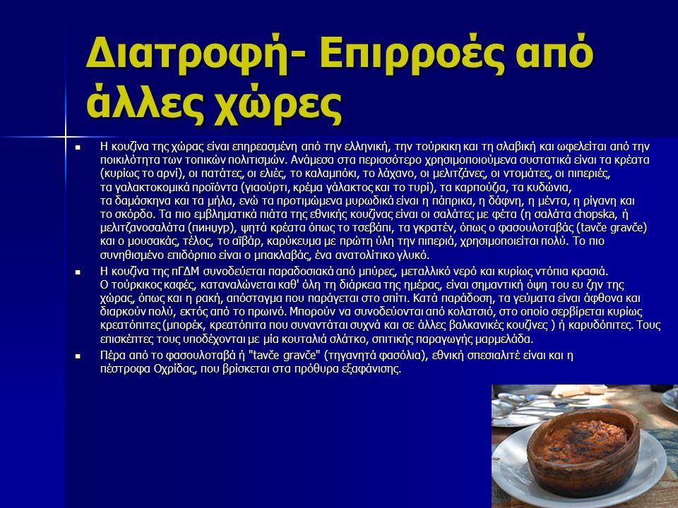 Διατροφή- Επιρροές από άλλες χώρες Η κουζίνα της χώρας είναι επηρεασμένη από την ελληνική, την τούρκικη και τη σλαβική και ωφελείται από την ποικιλότη