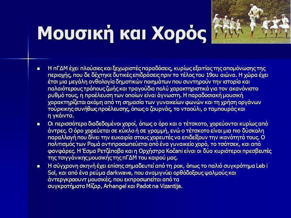 Μουσική και Χορός Η πΓΔΜ έχει πλούσιες και ξεχωριστές παραδόσεις, κυρίως εξαιτίας της απομόνωσης της περιοχής, που δε δέχτηκε δυτικές επιδράσεις πριν