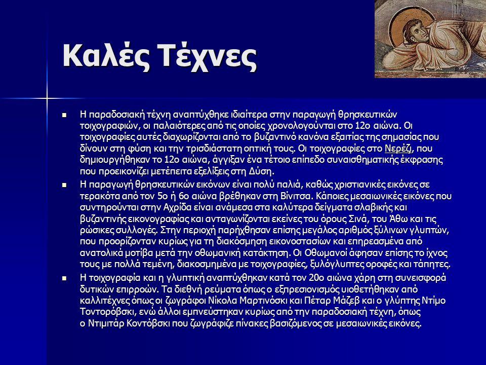 Καλές Τέχνες Η παραδοσιακή τέχνη αναπτύχθηκε ιδιαίτερα στην παραγωγή θρησκευτικών τοιχογραφιών, οι παλαιότερες από τις οποίες χρονολογούνται στο 12ο α
