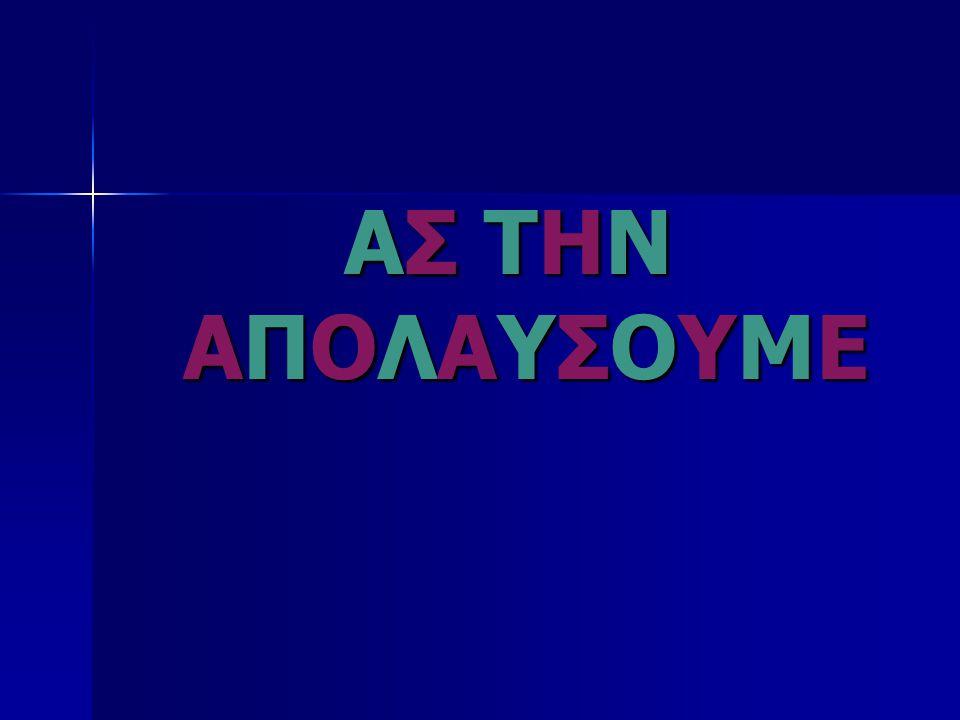 Γενικά Το πρόβλημα των σχέσεων της χώρας μας με τα Σκόπια είναι πολύ παλαιό.