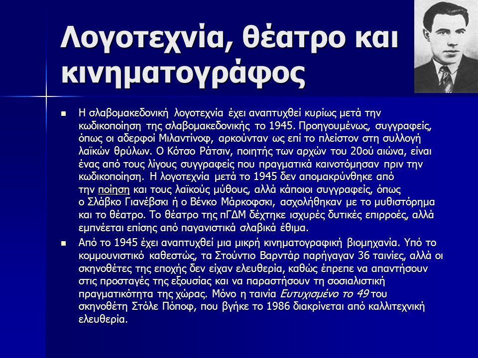 Λογοτεχνία, θέατρο και κινηματογράφος Η σλαβομακεδονική λογοτεχνία έχει αναπτυχθεί κυρίως μετά την κωδικοποίηση της σλαβομακεδονικής το 1945. Προηγουμ