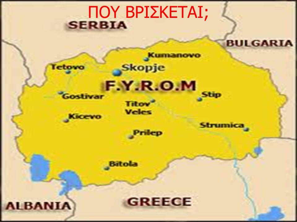 Πρώην Γιουγκοσλαβική Δημοκρατία της Μακεδονίας Η πρώην Γιουγκοσλαβική Δημοκρατία της Μακεδονίας (Σλ.