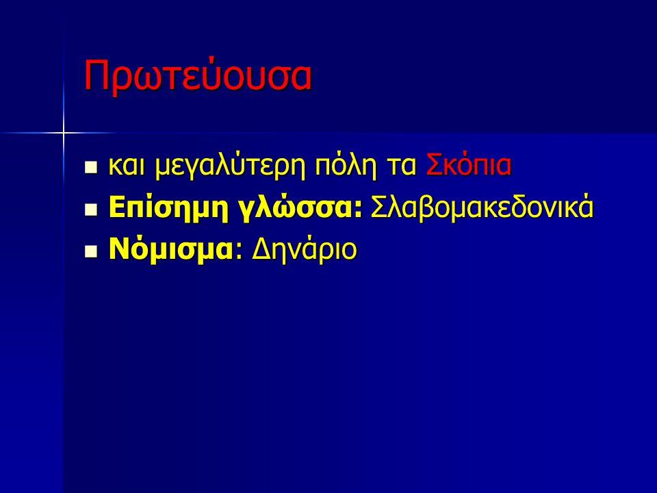 Πρωτεύουσα και μεγαλύτερη πόλη τα Σκόπια και μεγαλύτερη πόλη τα Σκόπια Επίσημη γλώσσα: Σλαβομακεδονικά Επίσημη γλώσσα: Σλαβομακεδονικά Νόμισμα: Δηνάριο Νόμισμα: Δηνάριο