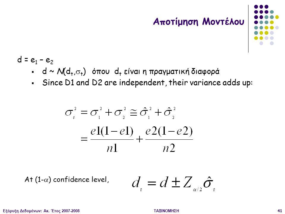 Εξόρυξη Δεδομένων: Ακ. Έτος 2007-2008ΤΑΞΙΝΟΜΗΣΗ41 d = e 1 – e 2 N  d ~ N(d t,  t ) όπου d t είναι η πραγματική διαφορά  Since D1 and D2 are indepen