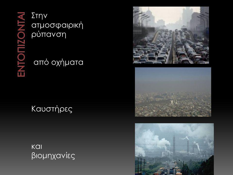 Στην ατμοσφαιρική ρύπανση από οχήματα Καυστήρες και βιομηχανίες