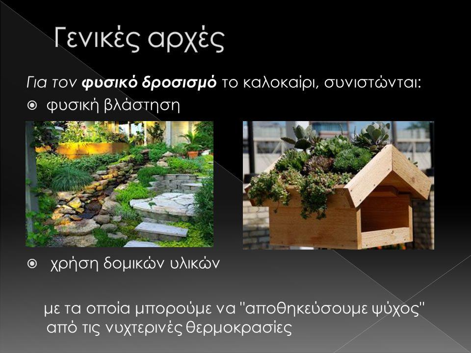 Για τον φυσικό δροσισμό το καλοκαίρι, συνιστώνται:  φυσική βλάστηση  χρήση δομικών υλικών με τα οποία μπορούμε να