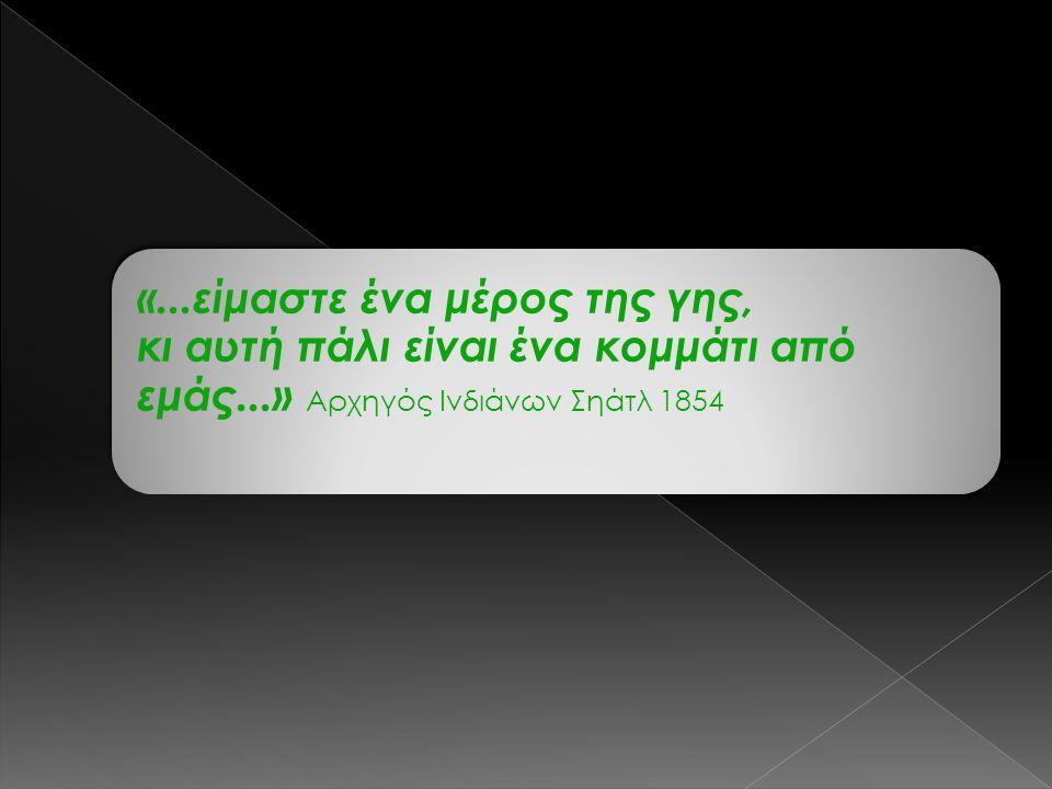 «ΕΙΝΑΙ Η ΑΝΑΠΤΥΞΗ ΕΚΕΙΝΗ, Η ΟΠΟΙΑ ΙΚΑΝΟΠΟΙΕΙ ΤΙΣ ΑΝΑΓΚΕΣ ΤΟΥ ΠΑΡΟΝΤΟΣ ΧΩΡΙΣ ΟΜΩΣ ΝΑ ΔΙΑΚΥΒΕΥΕΙ ΤΙΣ ΑΝΑΓΚΕΣ ΤΩΝ ΥΠΟΛΟΙΠΩΝ ΤΑ ΕΠΟΜΕΝΑ ΧΡΟΝΙΑ» Η πρωθυπουργός της Νορβηγίας Gro Harlem Brundtland