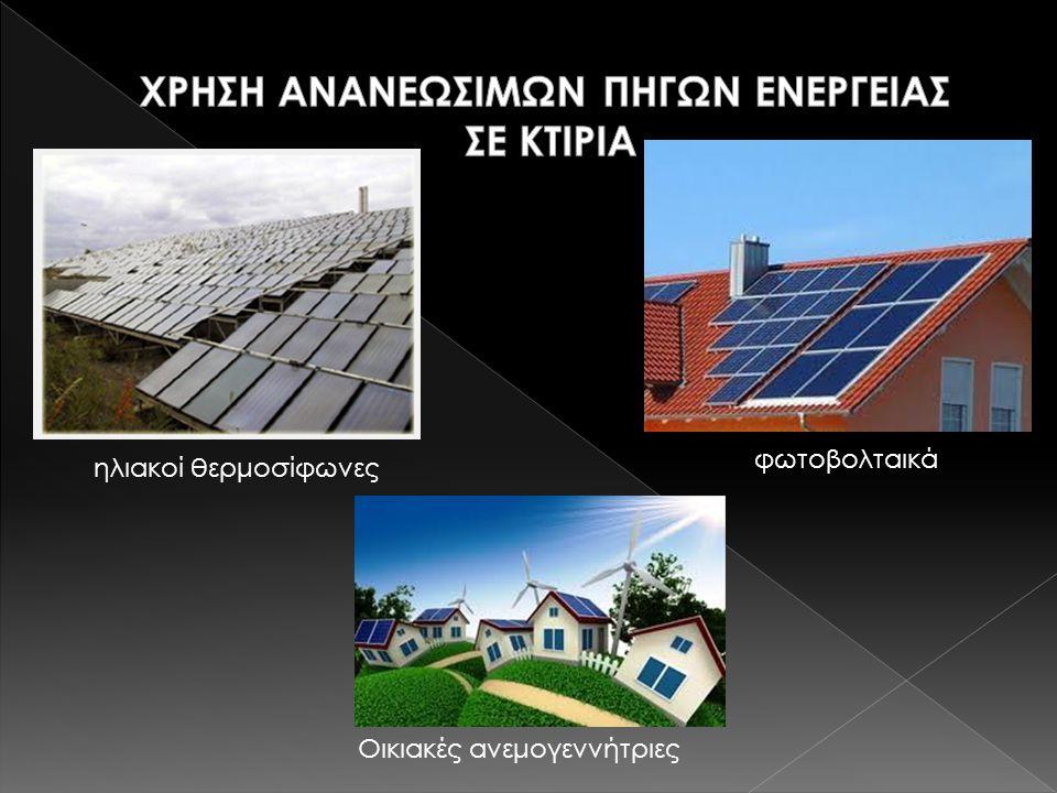 ηλιακοί θερμοσίφωνες φωτοβολταικά Οικιακές ανεμογεννήτριες
