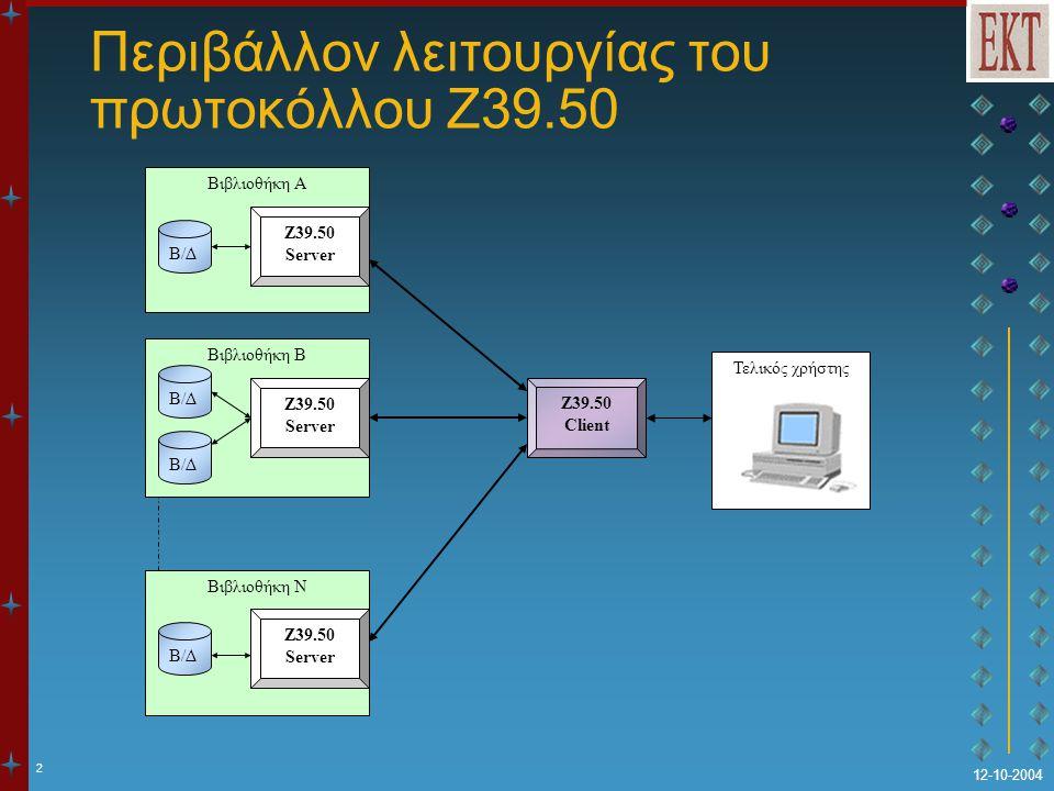 2 12-10-2004 Τελικός χρήστης Βιβλιοθήκη Ν Βιβλιοθήκη Β Βιβλιοθήκη Α Περιβάλλον λειτουργίας του πρωτοκόλλου Z39.50 Z39.50 Server Z39.50 Server Z39.50 Server Β/Δ Z39.50 Client